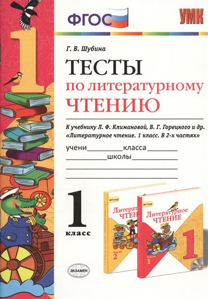 Тесты по литературному чтению к учебнику Л.Ф. Климановой, В.Г. Горецкого и др.