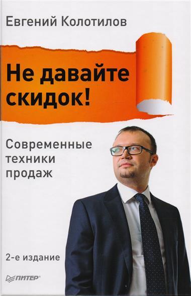 Колотилов Е. Не давайте скидок! Современные техники продаж (2 изд.)