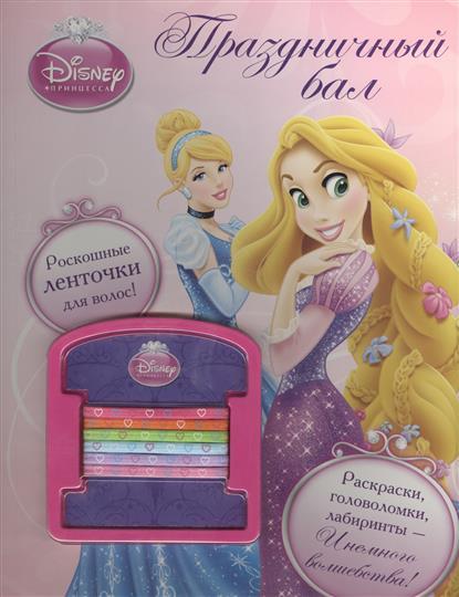 Токарева Е. (ред.) Праздничный бал. Принцессы. Развивающая книжка. Резиночки для волос в подарок! токарева е о принцессы 3d веселые каникулы