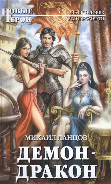 Ланцов М. Демон-дракон
