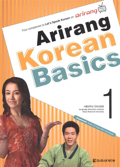Eunae Kim, Eunyoung Kim Arirang Korean Basics 1 (+CD) / Ариран. Базовый корейский. Часть 1 (+CD) got7 got 7 autographed signed mini6th album flight log arrival cd new korean version 03 2017