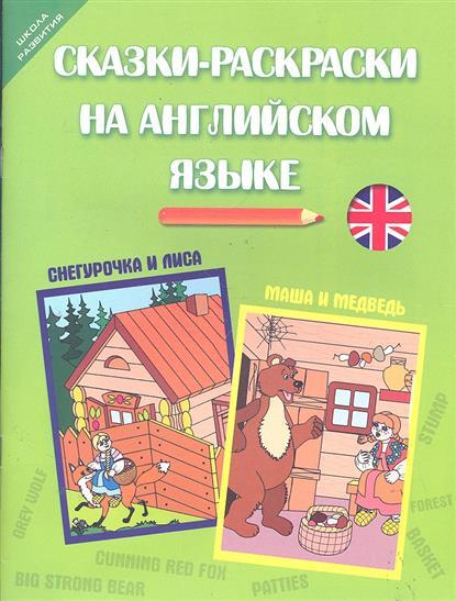 Сказки-раскраски на англ. языке Снегурочка и лиса Маша и медведь