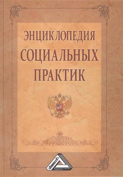 Энциклопедия социальных практик. 2-е издание