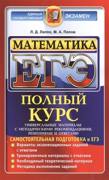 Лаппо Л.: Математика. Универсальные материалы с методическими рекомендациями, решениями и ответами. Самостоятельная подготовка к ЕГЭ