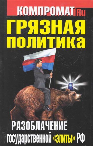 Грязная политика Разоблачение гос. элиты РФ