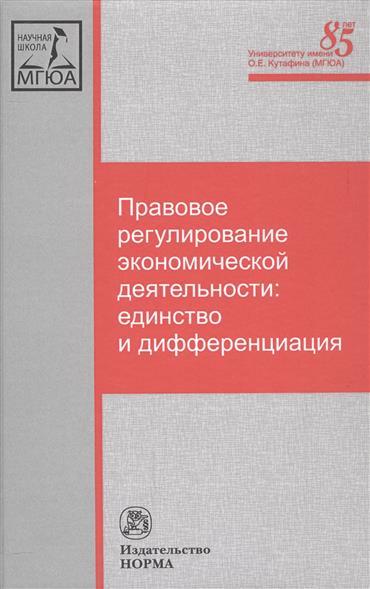Правовое регулирование экономической деятельности: единство и дифференциация