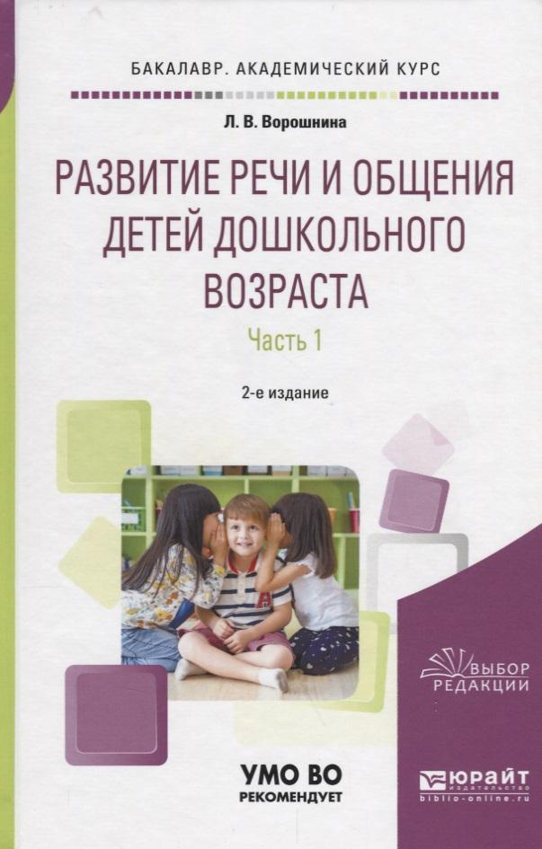 Ворошнина Л. Развитие речи и общения детей дошкольного возраста. Часть 1. Младшая и средняя группы ISBN: 9785534062090 елена саллинен занятия по изобразительной деятельности младшая и средняя группы