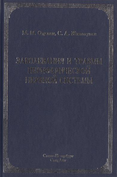 Одинак М., Живолупов С. Заболевания и травмы периферической нервной системы (обобщение клинического и экспериментального опыта) Руководство для врачей
