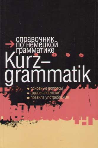 Справочник по немецкой грамматике