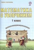 Математика с увлечением. 1 класс. Тетрадь для обучающихся