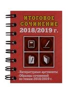 Итоговое сочинение: 2018 - 2019 год