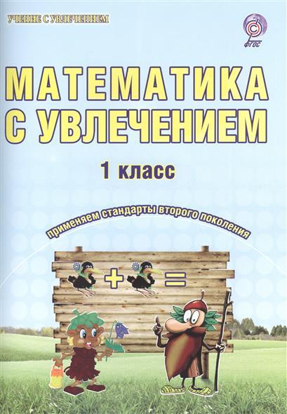 Буряк М., Карышева Е. Математика с увлечением. 1 класс. Тетрадь для обучающихся