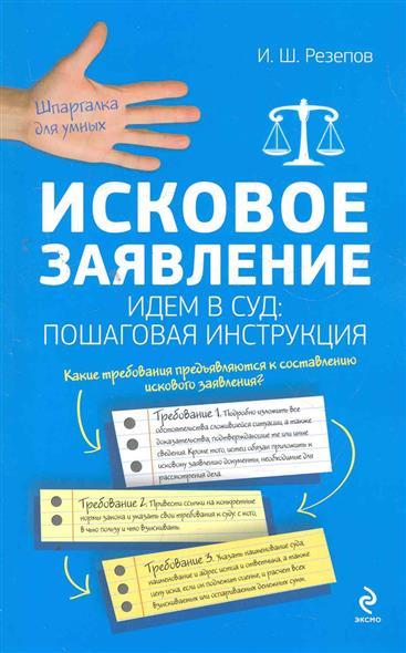 Исковое заявление Идем в суд Пошаговая инструкция