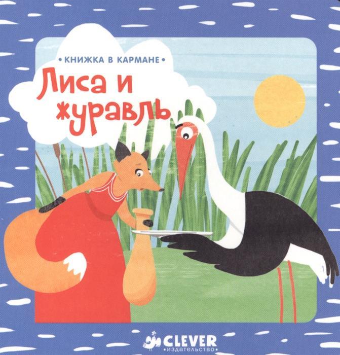 Ушинский К. (обраб.) Лиса и журавль ушинский к лиса и гуси умей обождать храбрая собака два козлика ворона и рак ветер и солнце