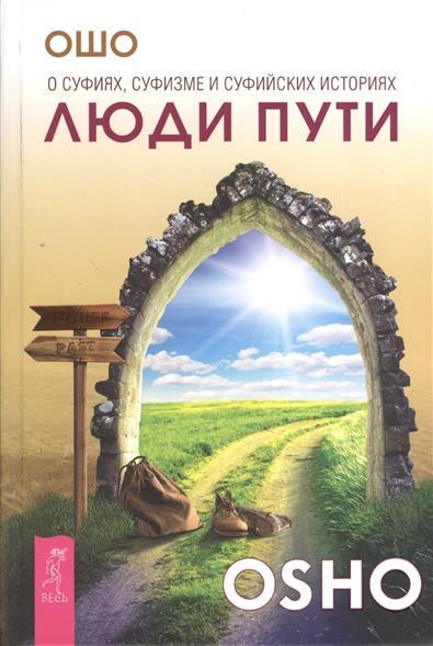Люди пути. О суфиях, суфизме и суфийских историях