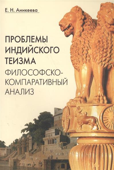 Проблемы индийского теизма. Философско-компаративный анализ