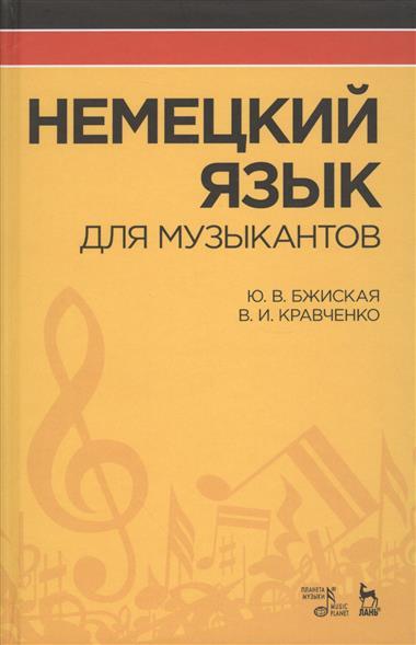 Бжиская Ю., Кравченко В. Немецкий язык для музыкантов кравченко а немецкий язык для бакалавров