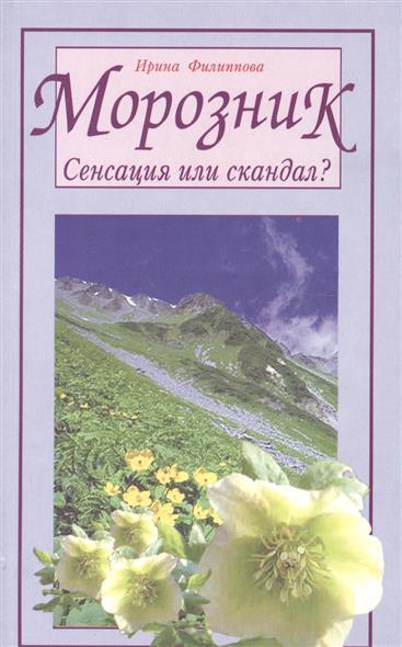 Филиппова И. Морозник: сенсация или скандал? в каких аптеках тюмени можно морозник