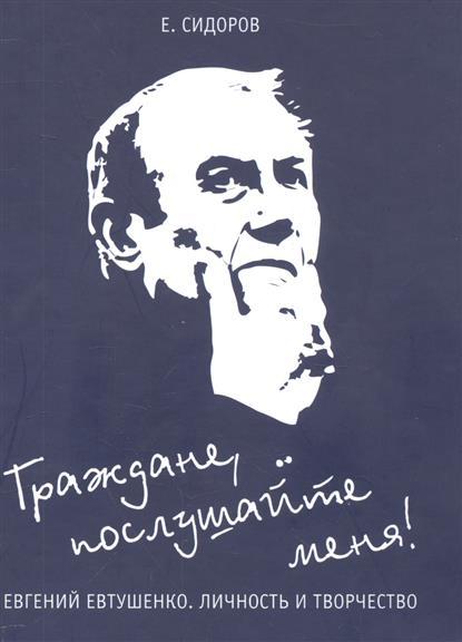 Граждане, послушайте меня! Евгений Евтушенко. Личность и творчество