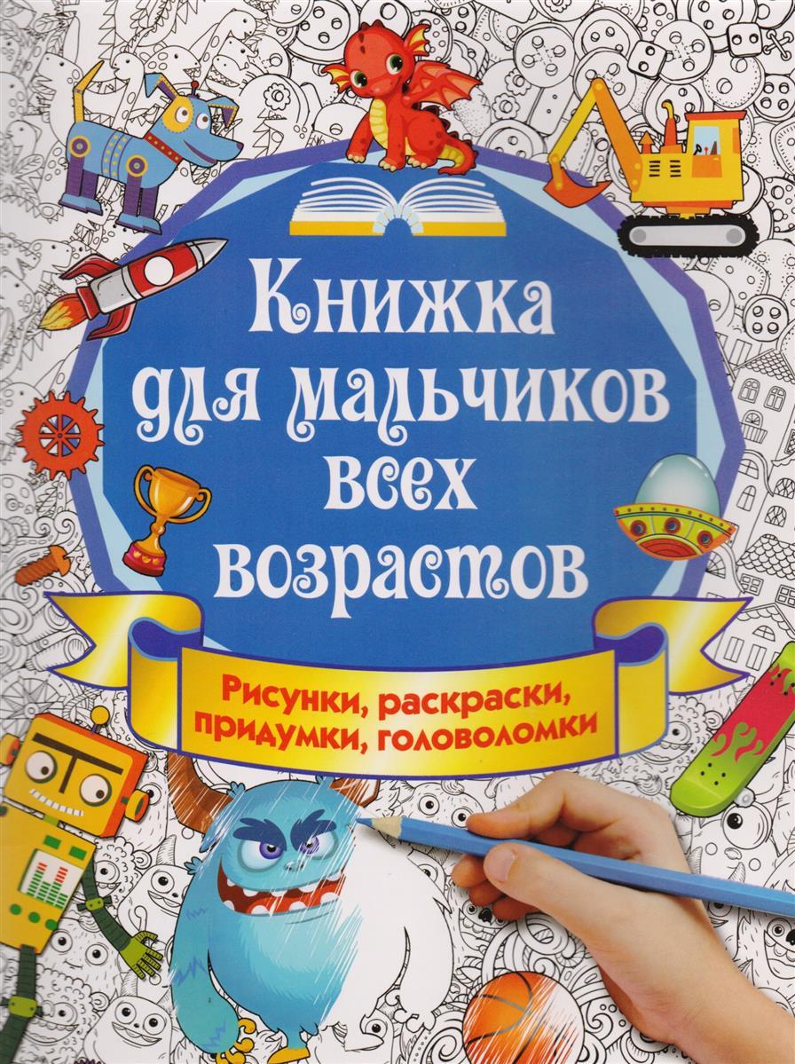 Оковитая Е. Книжка для мальчиков всех возрастов. Рисунки, раскраски, придумки, головоломки