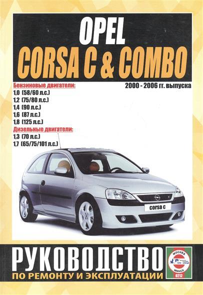 Гусь С. (сост.) Opel Corsa C & Combo. Руководство по ремонту и эксплуатации. Бензиновые двигатели. Дизельные двигатели. 2000-2006 гг. выпуска opel corsa b 1993 2000