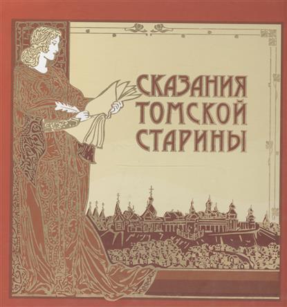 Сказания Томской старины