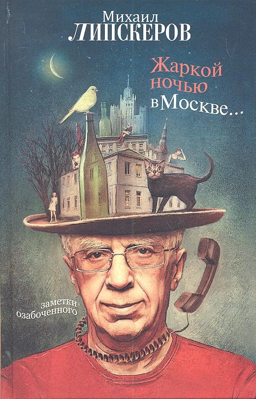 Липскеров М. Жаркой ночью в Москве… рыбаков в м на будущий год в москве