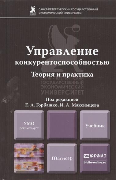 Горбашко Е. (ред.) Управление конкурентноспособностью. Теория и практика. Учебник для магистров