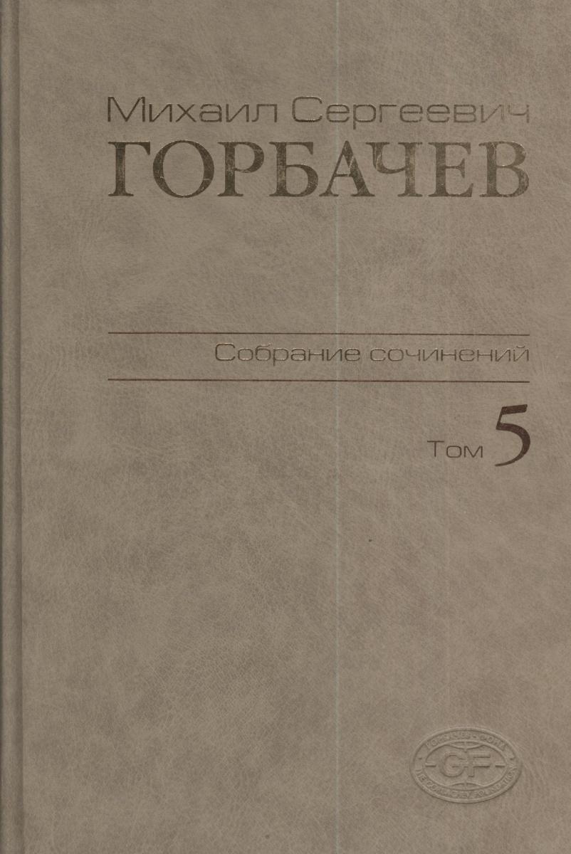 Горбачев М. Михаил Сергеевич Горбачев. Собрание сочинений. Том 5. Октябрь 1986 - февраль 1987