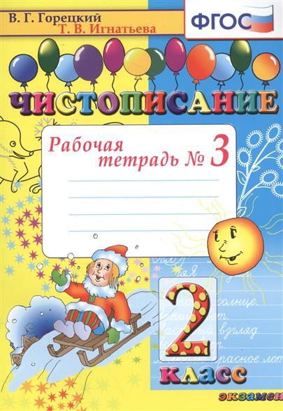 Игнатьева Т. Чистописание. Рабочая тетрадь № 3. 2 класс
