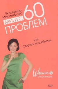 Мириманова Е. Минус 60 проблем или Секреты волшебницы мириманова е система минус 60 секреты красоты для обыкновенной волшебницы