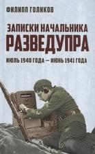 Записки начальника Разведупра. Июль 1940 года — июнь 1941 года