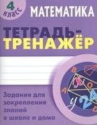 Математика. 4 класс. Задания для закрепления знаний в школе и дома