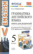 Грамматика английского языка. Книга для родителей. 5 класс. К учебнику И. Н. Верещагиной и др.