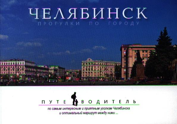 Мурашова И., Логинова С. Челябинск. Прогулки по городу ISBN: 5906021019