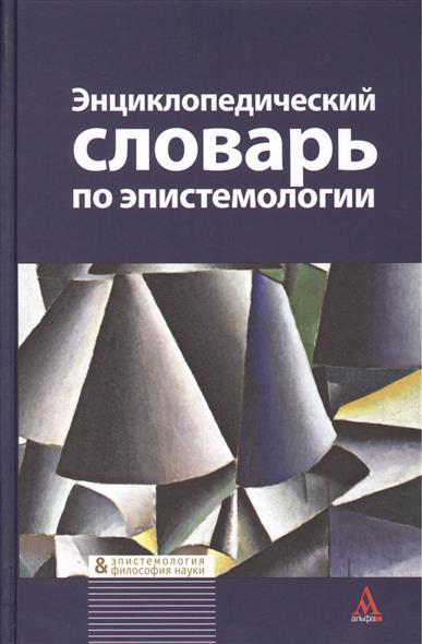 Энциклопедический словарь по эпистемологии