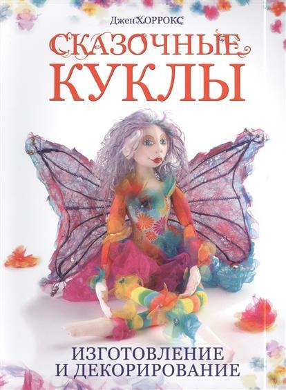 Сказочные куклы. Изготовление и декорирование