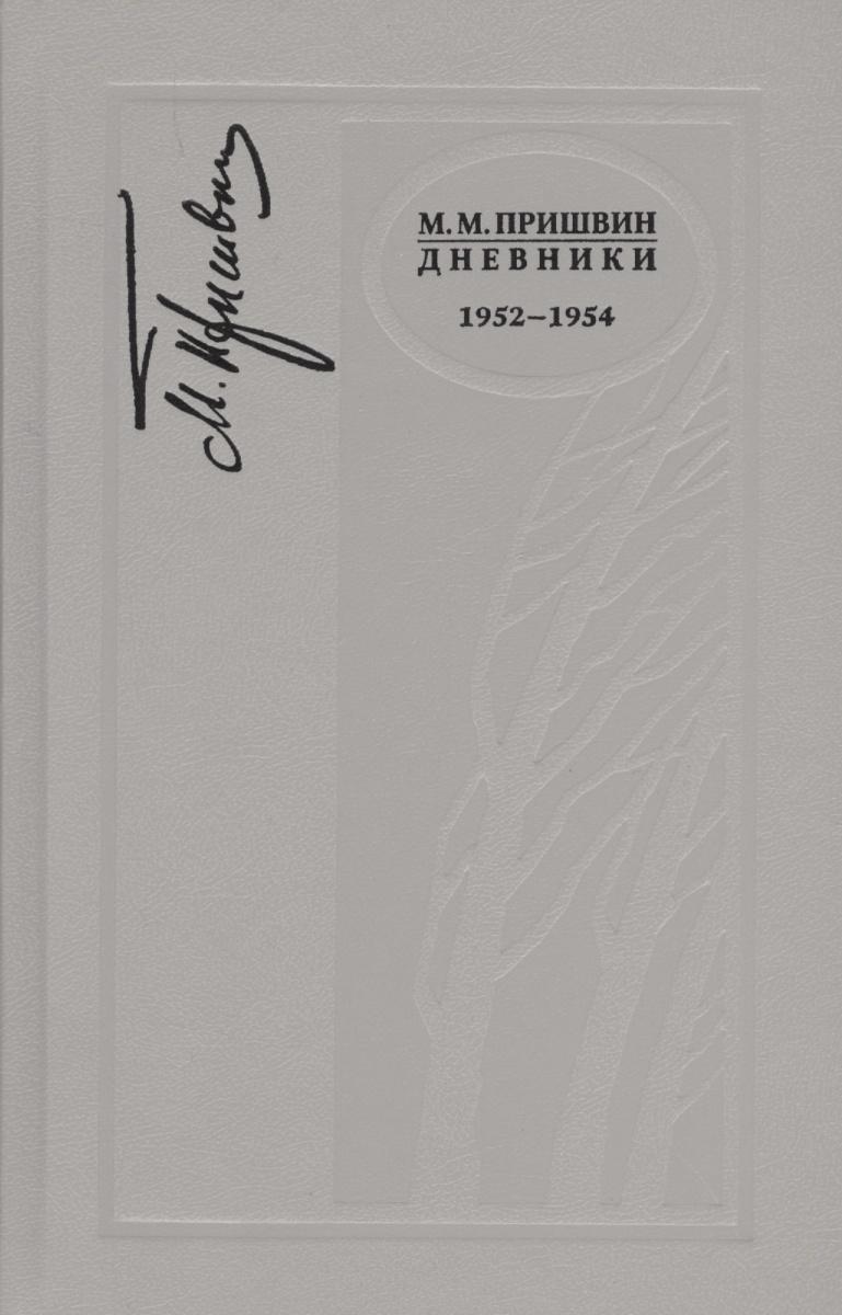 Пришвин М. Дневники. 1952-1954 г.