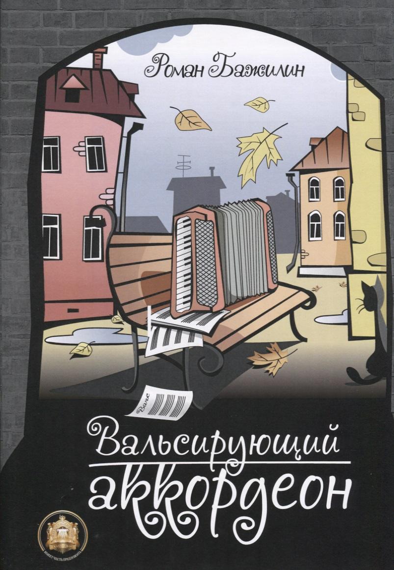 Бажилин Р. Вальсирующий аккордеон. Выпуск 1
