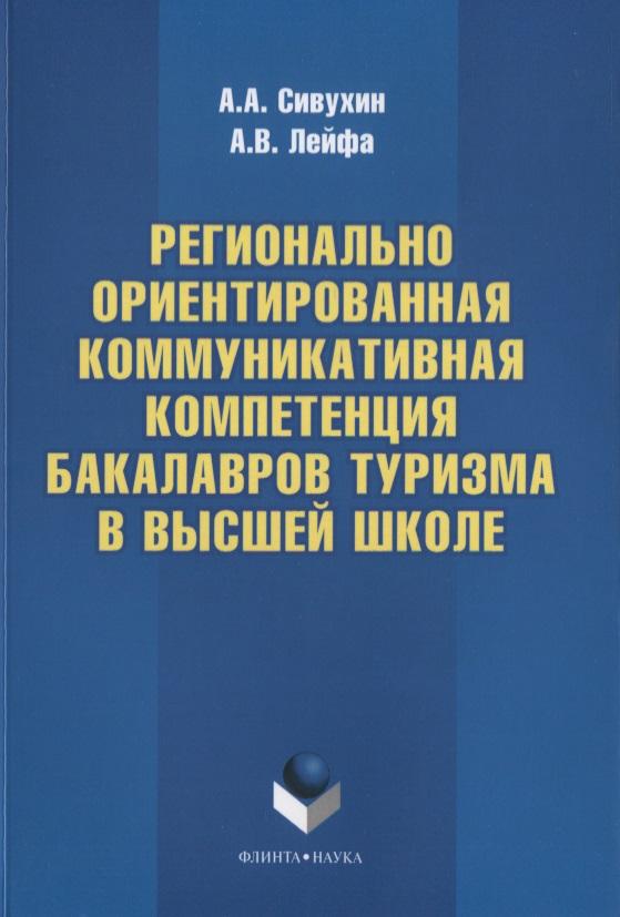 Регионально ориентированная коммуникативная компетенция бакалавров туризма в высшей школе. Монография
