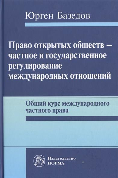 Право открытых обществ - частное и государственное регулирование международных отношений. Общий курс международного частного права