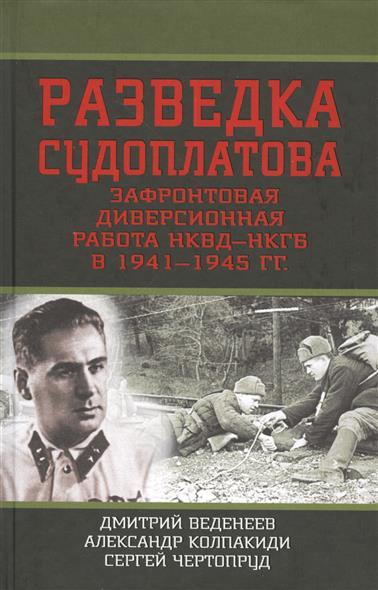 Разведка Судоплатова. Зафронтовая диверсионная работа НКВД - НКГБ в 1941-1945 гг.