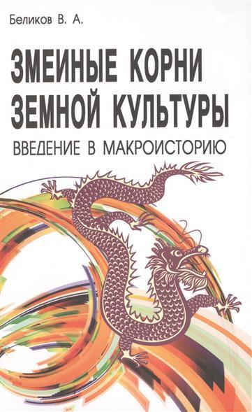 Беликов В. Змеиные корни земной культуры. Введение в макроисторию свободные миры змеиные войны