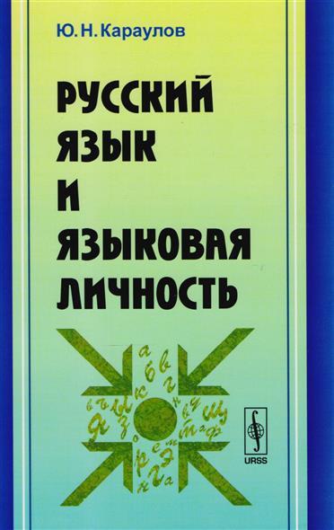 Караулов Ю.: Русский язык и языковая личность