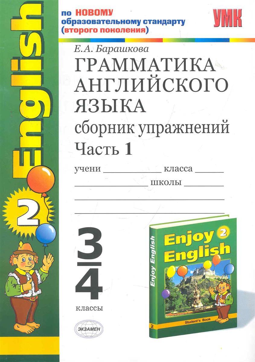 Грамматика англ. яз. 3-4 кл. Сборник упр. Ч.1