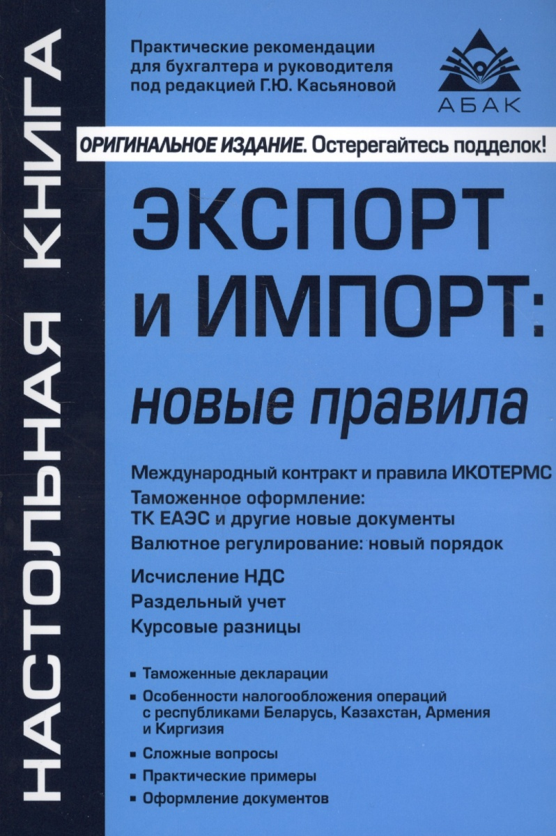 Книга Экспорт и импорт: новые правила. Касьянова Г.