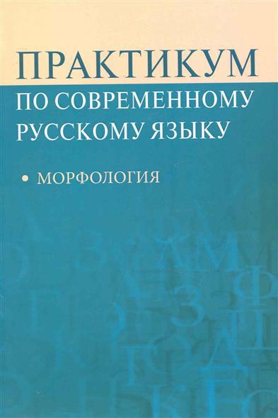 Практикум по совр. русскому языку Морфология