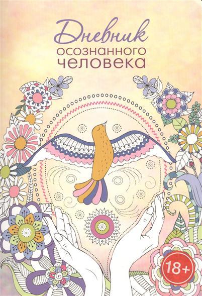 Зуевская Е. (ред.) Дневник осознанного человека