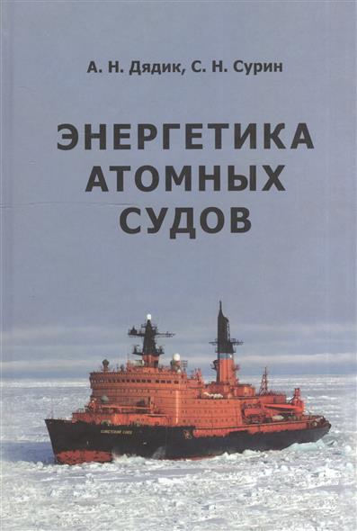 Дядик А., Сурин С. Энергетика атомных судов