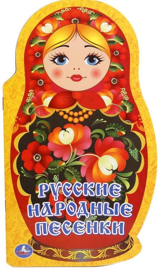 Смилевска Л. (ред.-сост.) Русские народные песенки сост русские народные былины